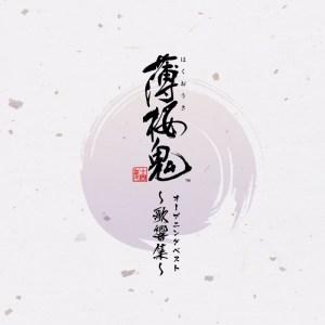 Hakuoki Opening Best ~Kakyou Shuu~