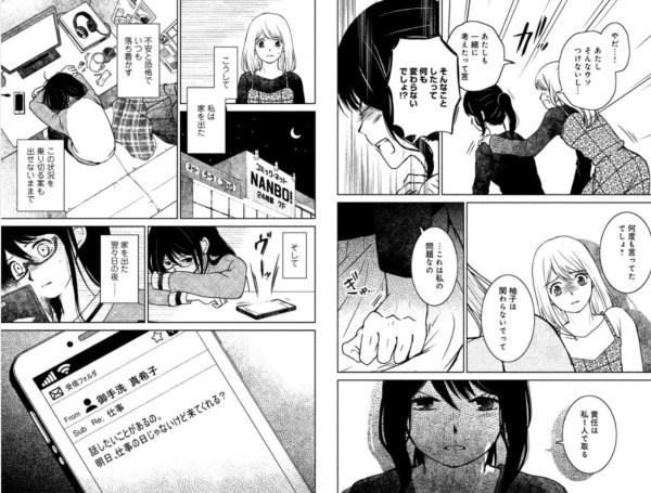 Mitarai-ke, Enjou suru Sample 3