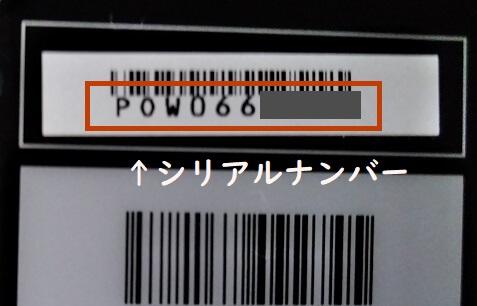 PAOの箱