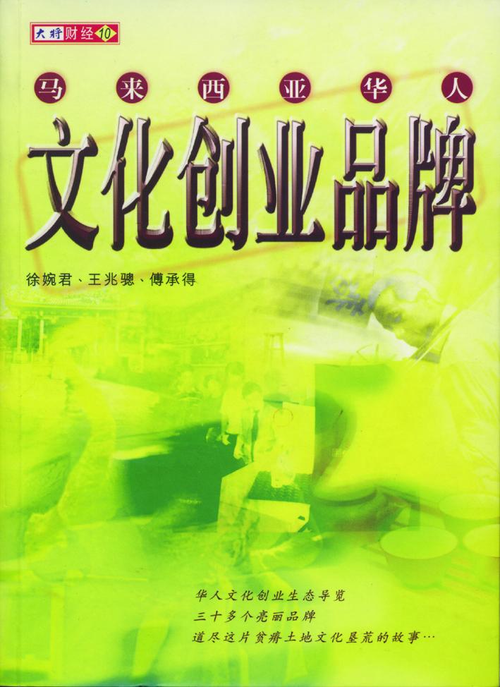 【书讯】马来西亚华人文化创业品牌◎徐婉君、王兆骢、傅承得 著