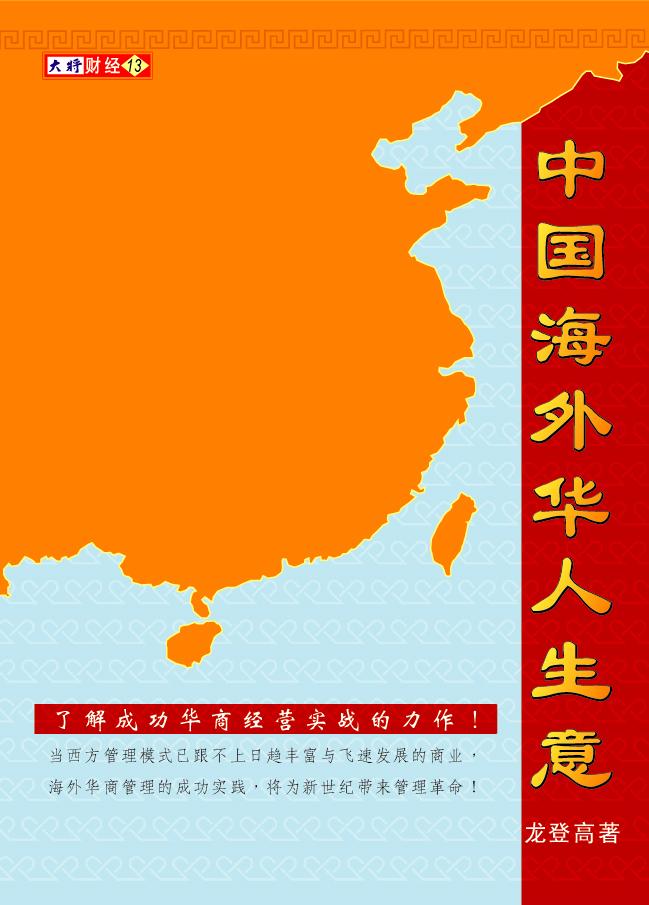 【书讯】中国海外华人生意◎龙登高 著