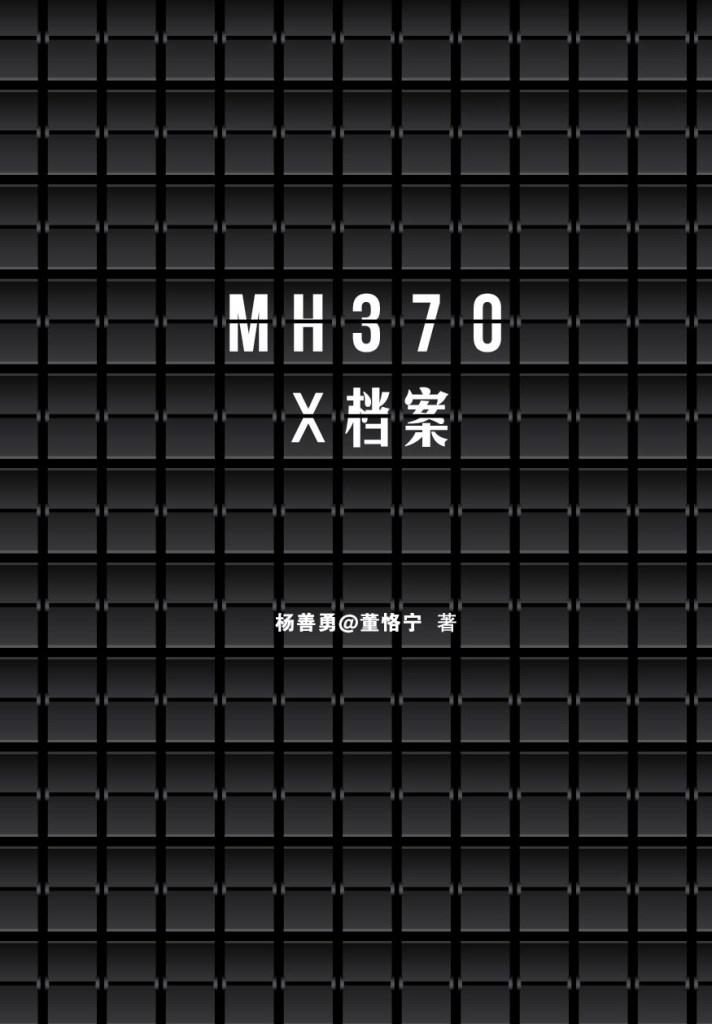 【书讯】MH370 X档案@杨善勇 著(电子书)