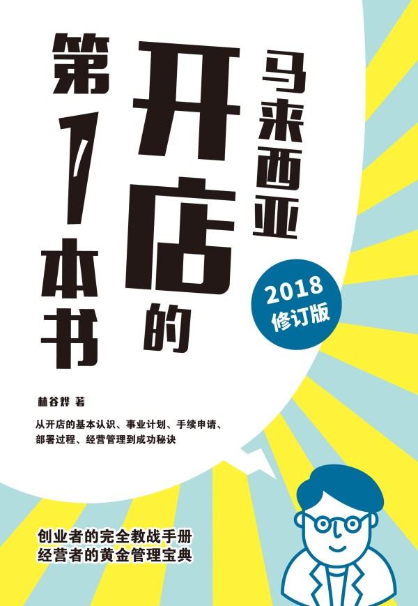 财经攻略 马来西亚开店的第一本书(2018修订版)