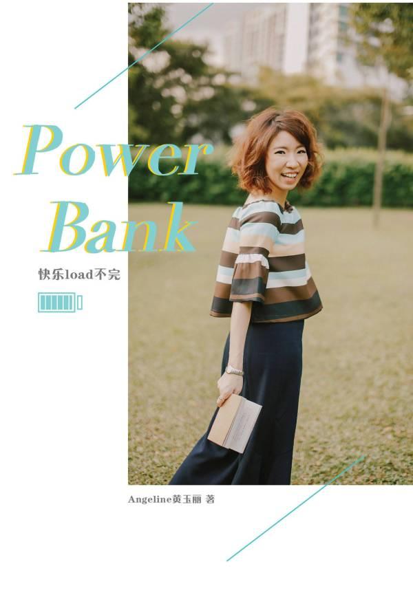 PowerBank——快乐load不完