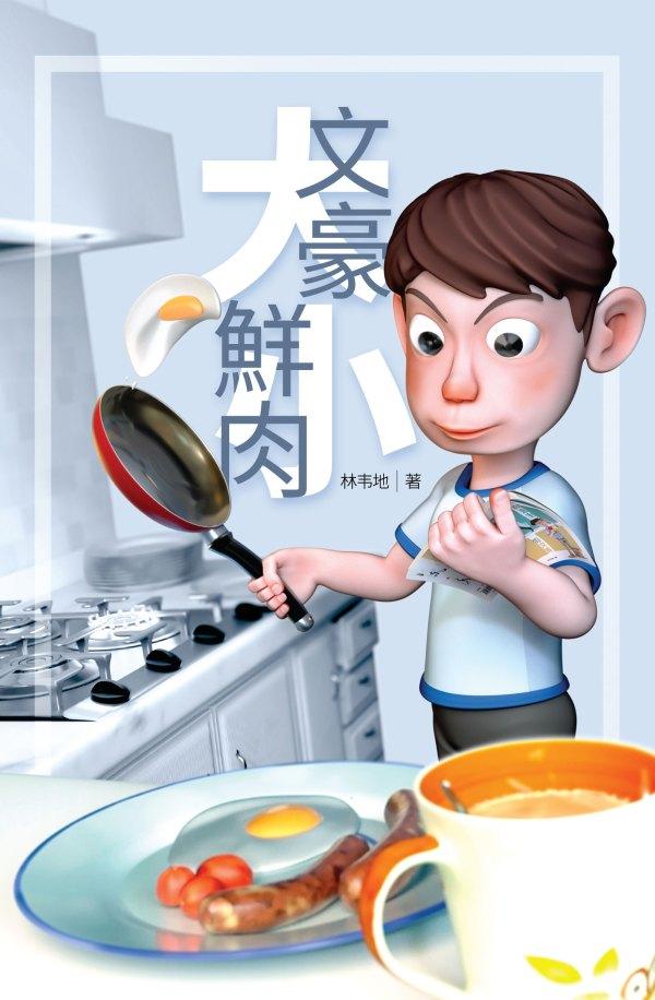 林韦地系列 大文豪·小鲜肉(书封略损,内页完好)