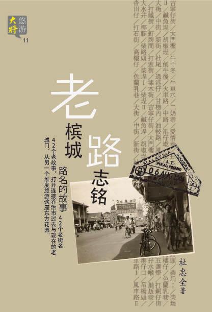 【书讯】老槟城路志铭:路名的故事(改版)@杜忠全 著(电子书)