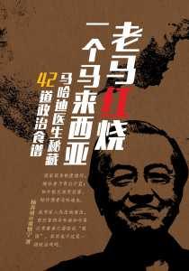 老马红烧一个马来西亚:马哈迪医生秘藏42道政治食谱(已售罄)
