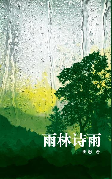 【书讯】雨林诗雨@田思 著(电子书)