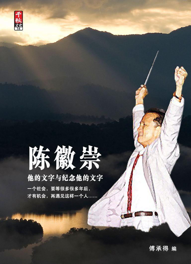 【书讯】陈徽崇:他的文字与纪念他的文字◎傅承得 编