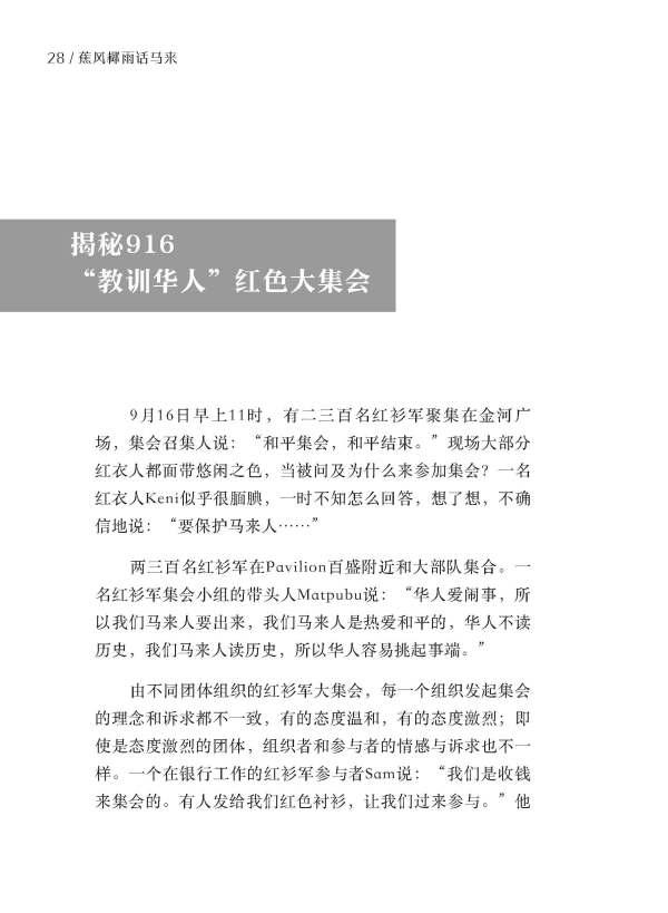 蕉风椰语话马来——一位中国80后的马来西亚社会观察