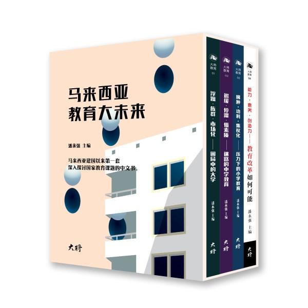 马来西亚教育大未来套书