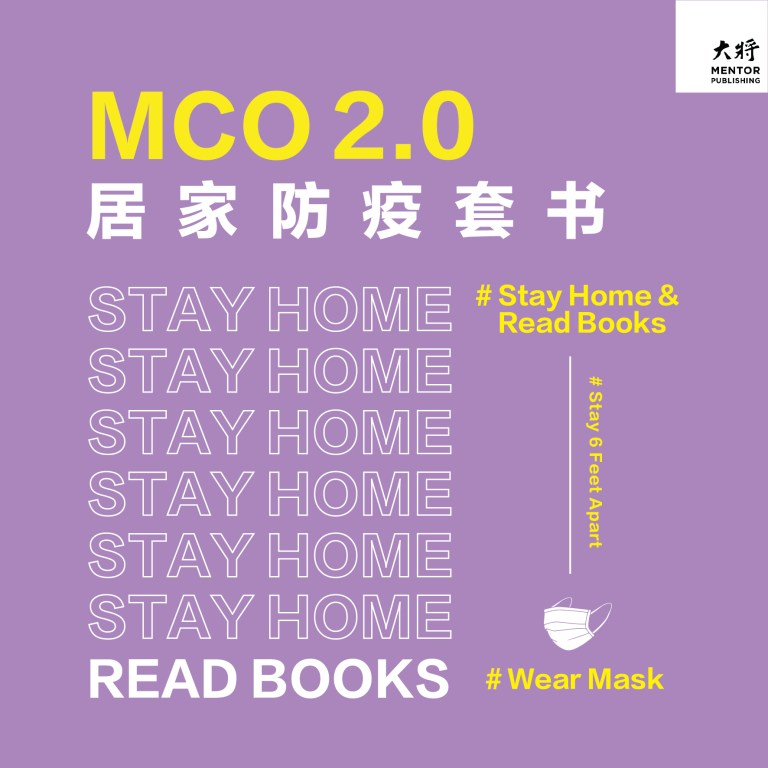 【MCO2.0疫起阅读】