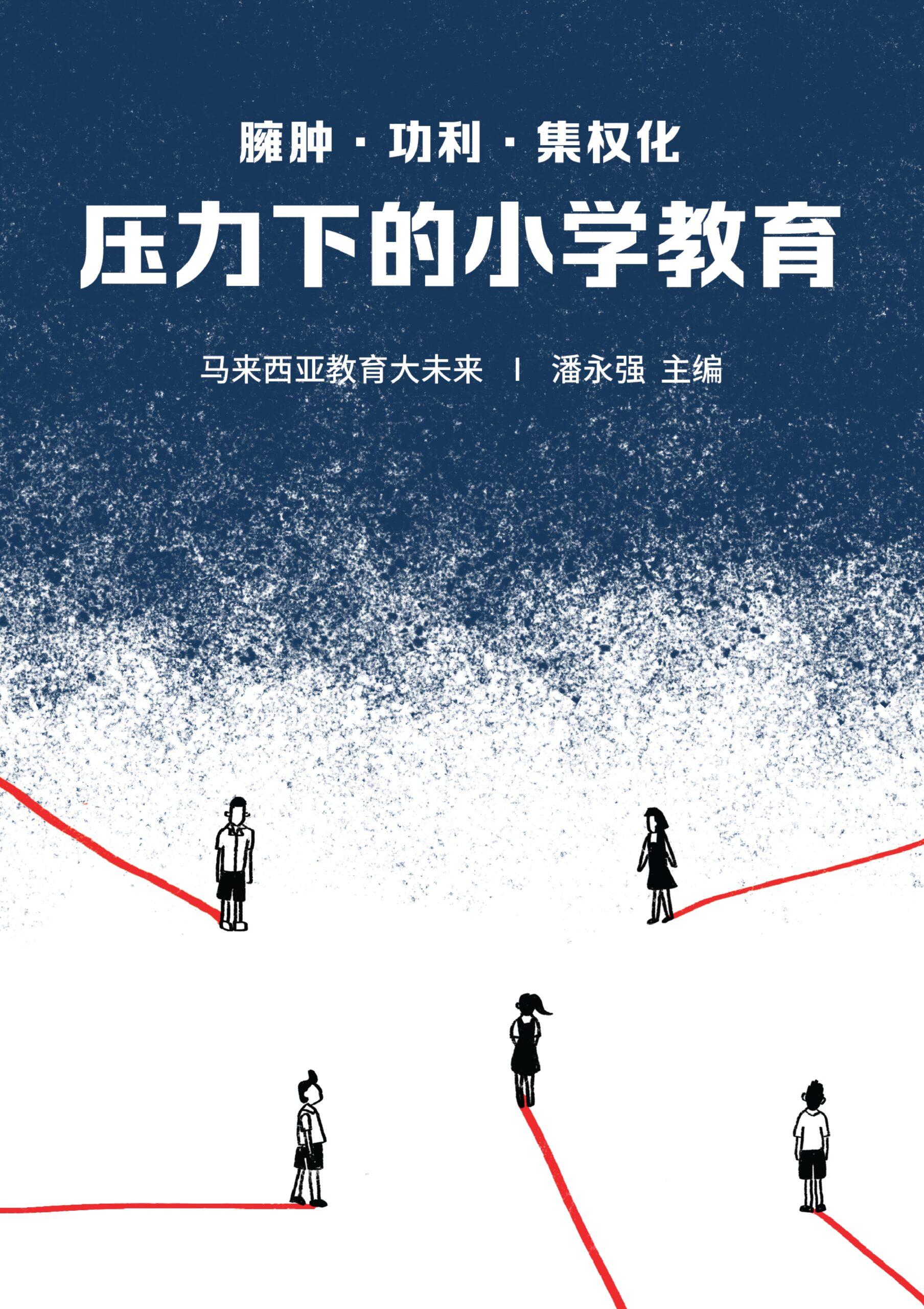 【书讯】臃肿·功利·集权化——压力下的小学教育
