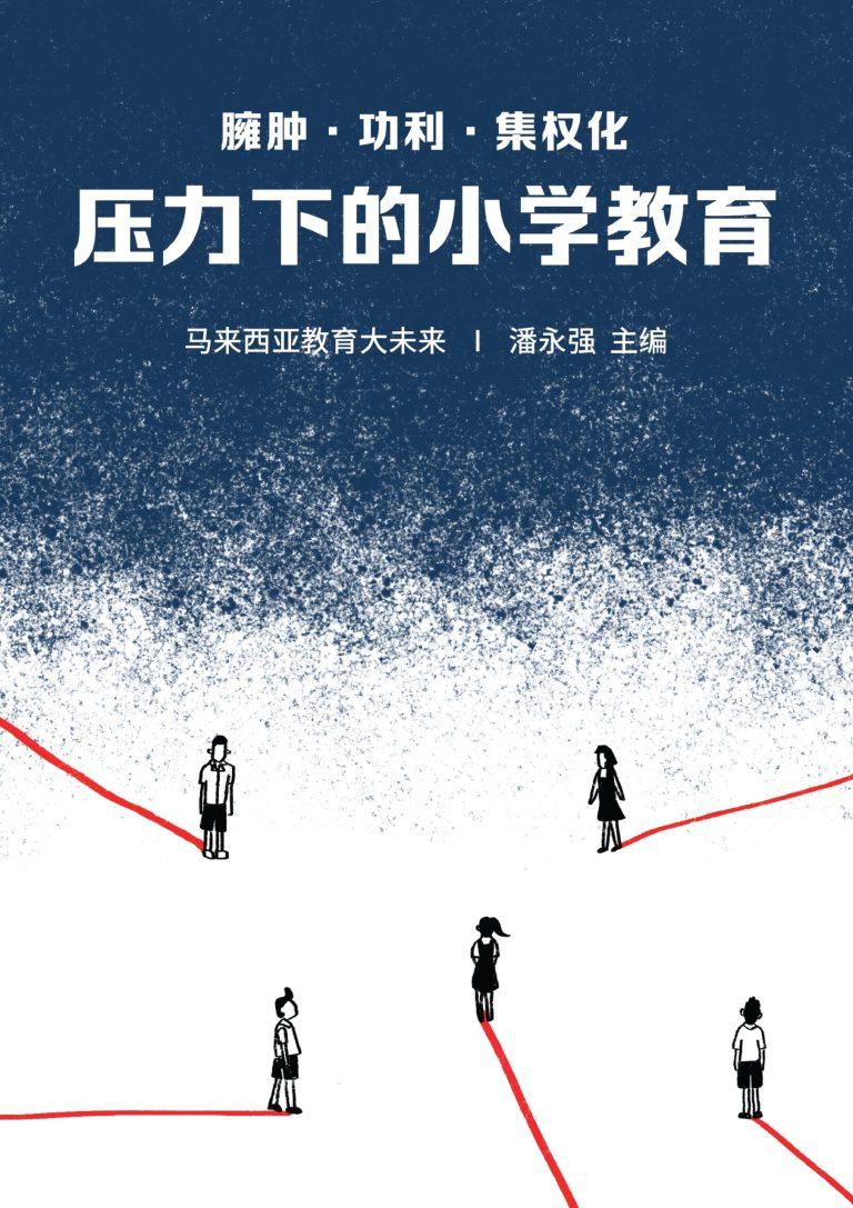 【书讯】臃肿·功利·集权化——压力下的小学教育◎潘永强 编著