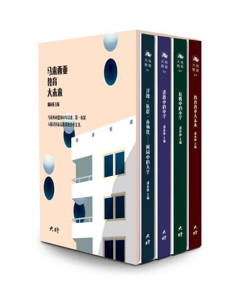 【书讯】马来西亚教育大未来套书◎潘永强 编著