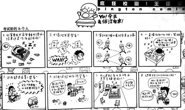 疯狂校园(平旦漫画)瑕疵书
