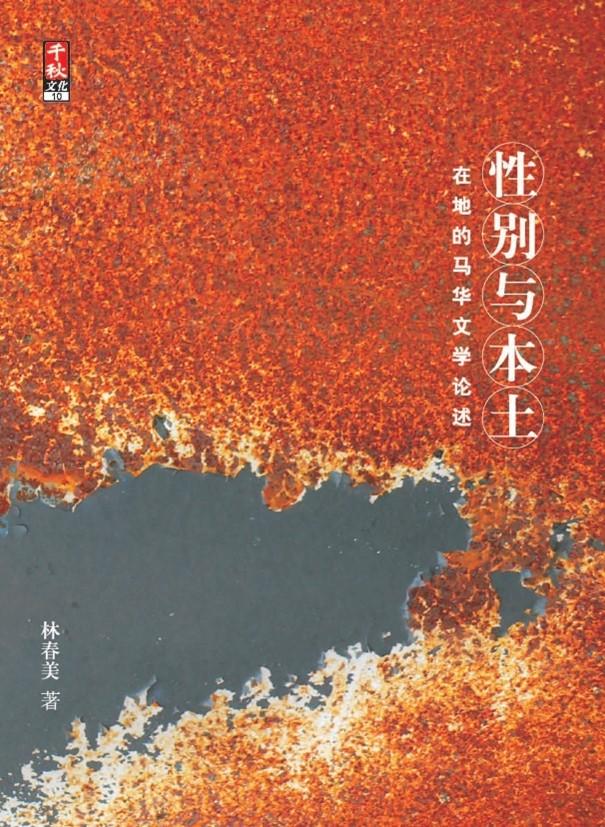 【书讯】性别与本土:在地的马华文学论述◎林春美 著