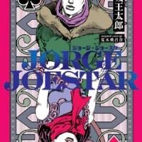 JORGE JOESTAR [ジョージ・ジョースター]  by Otaro Maijo, Hirohiko Araki