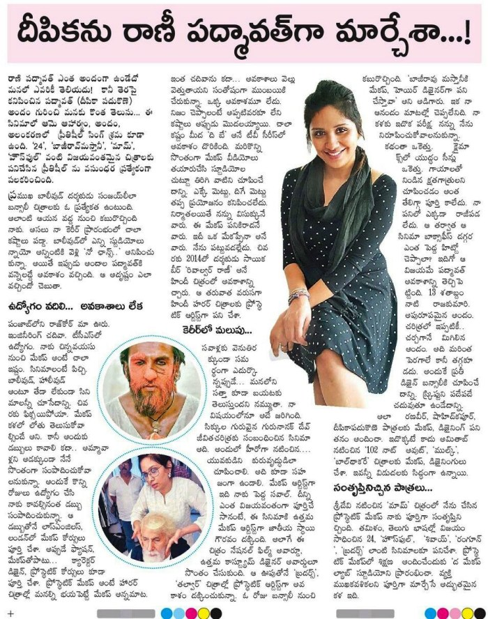 Preetisheel Singh - Eenadu - No 1 Telegu newspaper of India