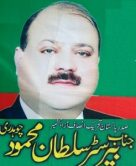 Barrister-Sultan-Mehmood-Chaudhry-PTI