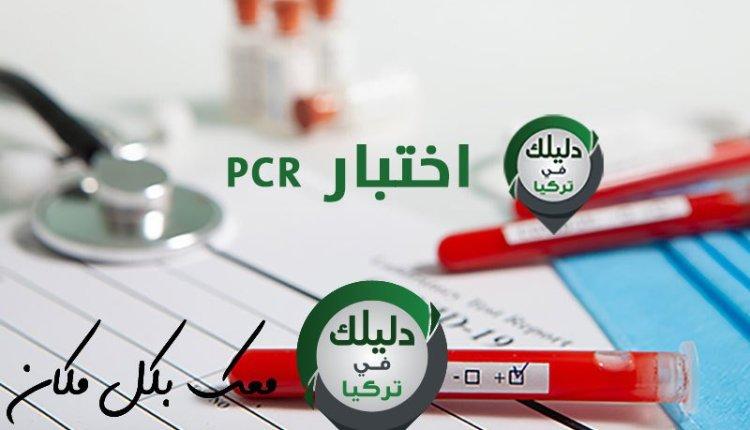 اختبار-pcr-تركيا