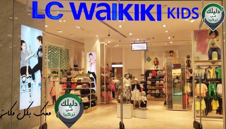 تخفيضات من متجر Lc Wakiki