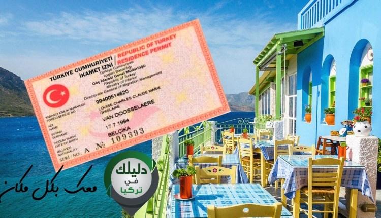 تجديد الإقامة السياحية في تركيا