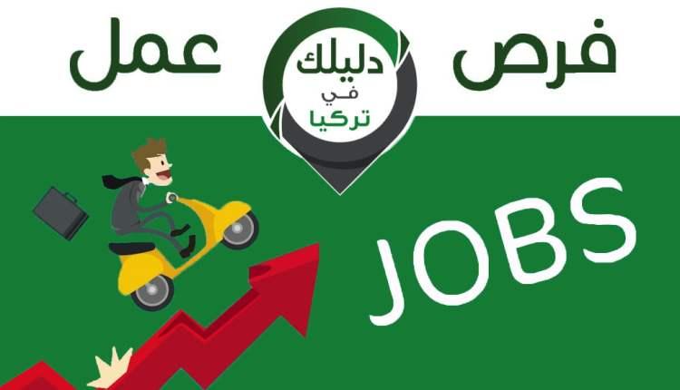 فرص عمل في ولاية غازي عنتاب بمجالات مختلفة 15/9/2020