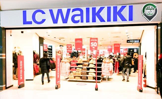 Lc Waikiki التركية تصدر تخفيضات وتصفيات قوية على أسعار الألبسة النسائية
