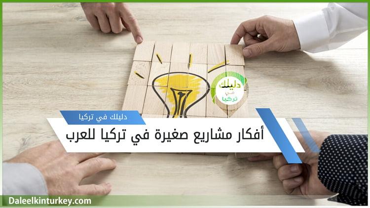 أفكار مشاريع صغيرة في تركيا للعرب