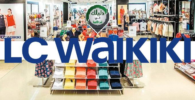 تخفيضات lc waikiki اعتبارًا من 23/11/2020 على الألبسة النسائية الشتوية