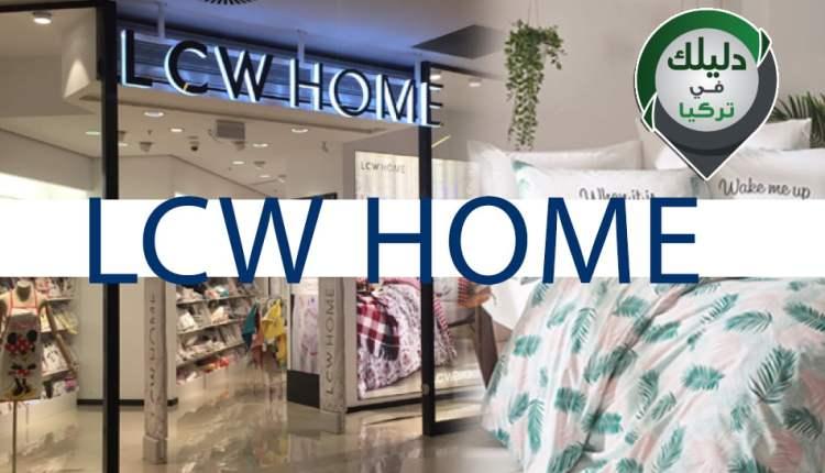 تخفيضات LCW Home 23/11/2020 على البياضات المنزلية