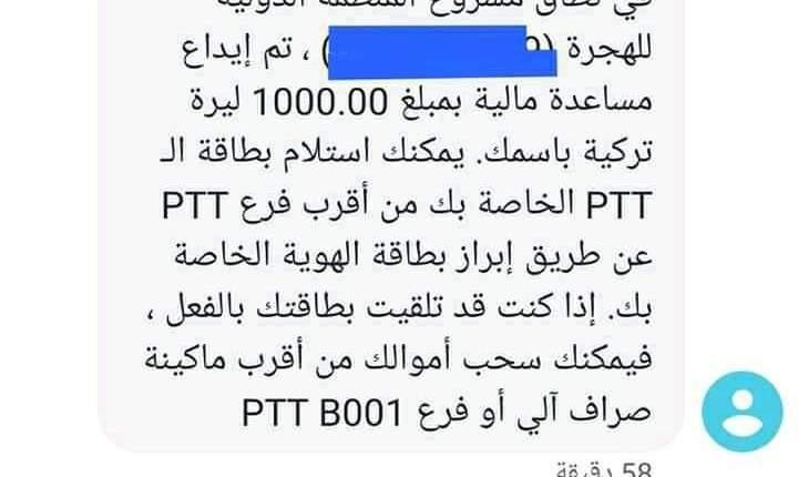 مساعدات مالية بقيمة 1000 ليرة تركية للسوريين في تركيا