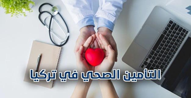 التأمين الصحي في تركيا