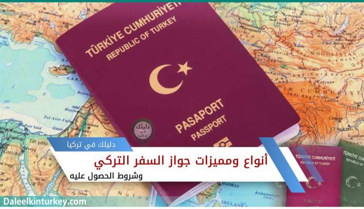 أنواع ومميزات جواز السفر التركي وشروط الحصول عليه