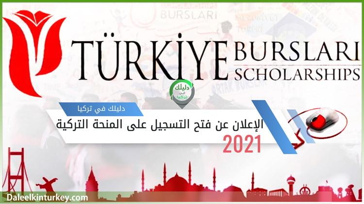 التسجيل على المنحة التركية لعام 2021