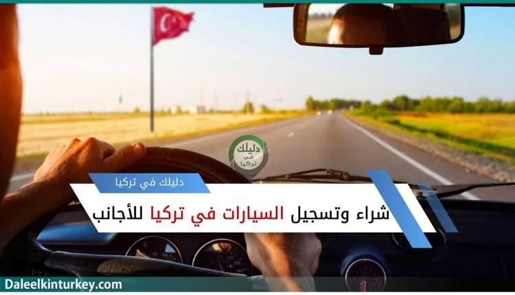 شراء وتسجيل السيارات في تركيا للأجانب