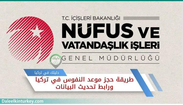 طريقة حجز موعد النفوس في تركيا ورابط تحديث البيانات