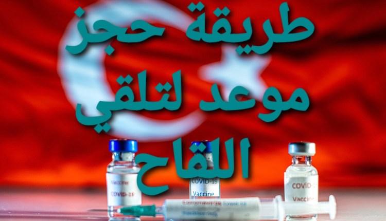 طريقة حجز موعد لقاح كورونا في تركيا