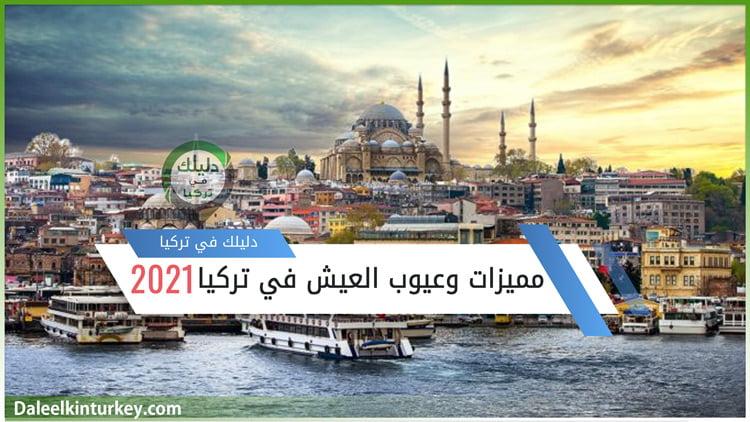 مميزات وعيوب العيش في تركيا 2021
