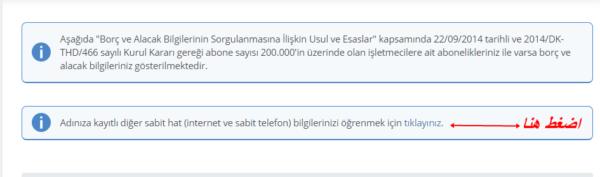 طريقة معرفة خطوط الهاتف الثابت المسجلة في تركيا