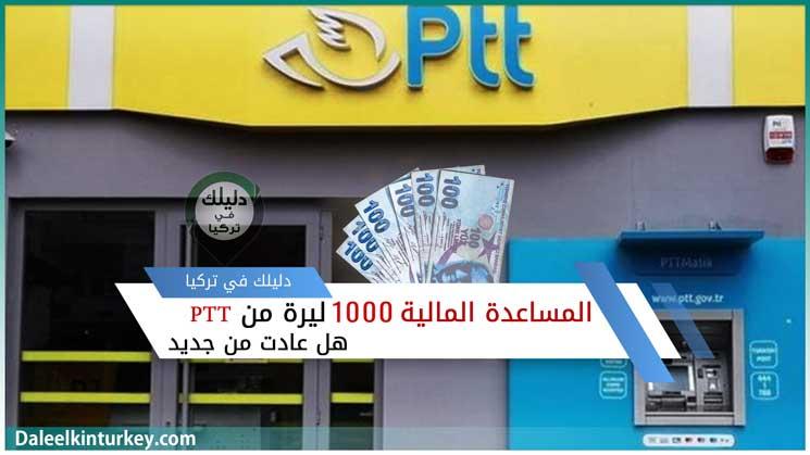 المساعدة المالية 1000 ليرة من PTT هل عادت من جديد