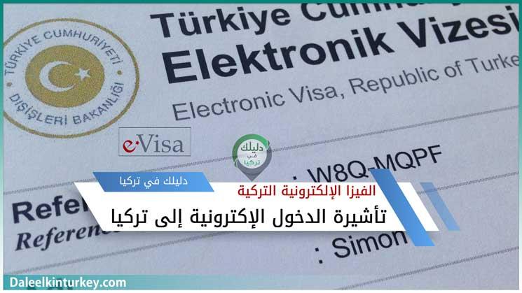 تأشيرة الدخول الإكترونية إلى تركيا - الفيزا التركية