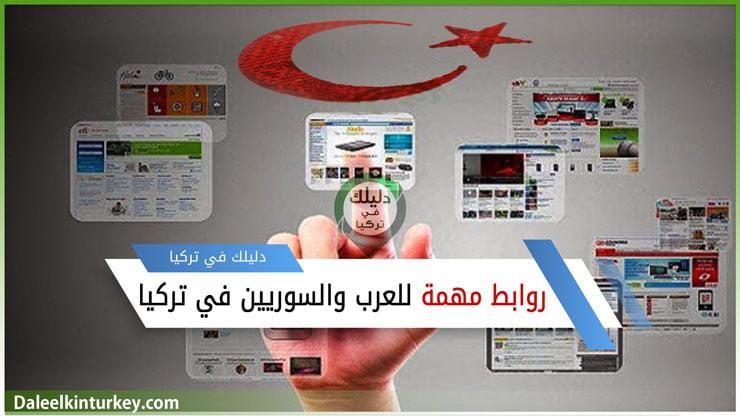 روابط مهمة للعرب والسوريين في تركيا