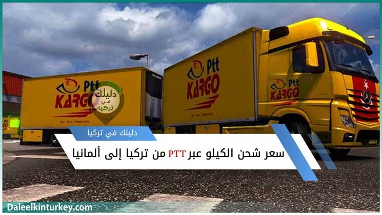 سعر شحن الكيلو من تركيا إلى ألمانيا عن طريق ptt