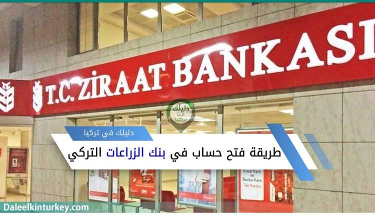 طريقة فتح حساب في بنك الزراعات التركي بدون إيداع
