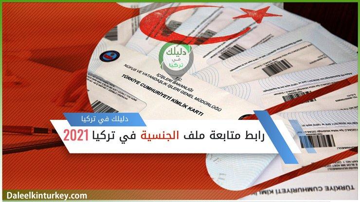 متابعة ملف الجنسية في تركيا