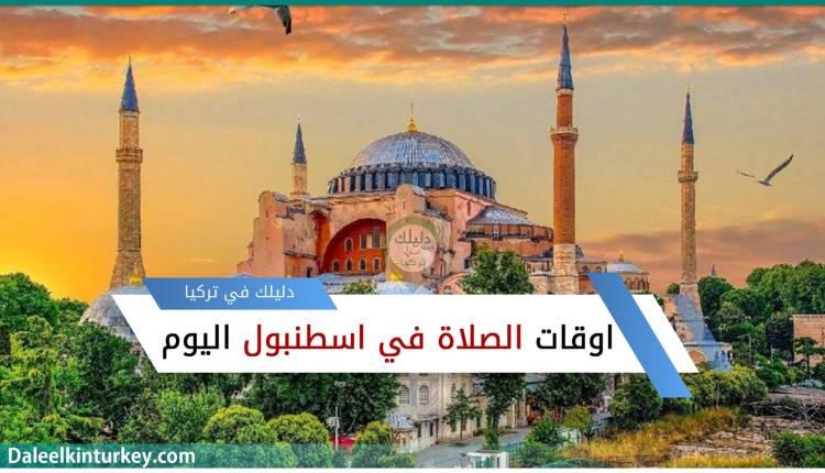 اوقات الصلاة في اسطنبول اليوم