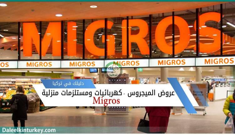 تخفيضات الميغروس Migros على الإحتياجات المنزلية والكهربائيات