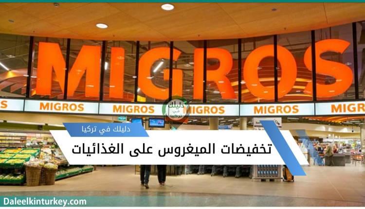 تخفيضات الميغروس Migros على الغذائيات